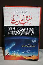 URDU Muntakhab Ahadith Hadees Da'wat Tabligh Hadith Quran Hadis Hadeeth Dawat