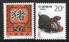 CHINA 1995 LUNAR NEW YEAR OF THE PIG 2v MNH