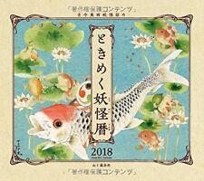 Tokimeku Youkai Calendar 2018 Japanese Ghost Wall Calendar From JAPAN