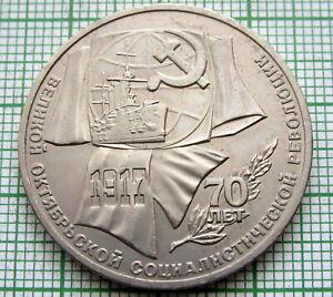 RUSSIA USSR 1987 1 RUBLE, OCTOBER REVOLUTION 70th ANNIVERSARY, UNC