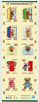 JAPAN NIPPON STAMP 2014 GREETINGS AUTUMN 82 YEN SHEET