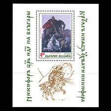 "Bulgaria 1992 -  Paintings ""Bulgarian history"" Art - Sc 3757 MNH"