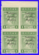 GREECE 1920 W.THRACE:HEL.ADM. 1 lep. Green, Litho B4 MNH SIGNED UPON REQUEST