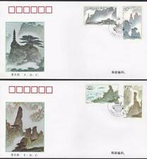 CHINA 1995-24 Sanqing Mountains 三清山 邮票 总公司 stamp FDC
