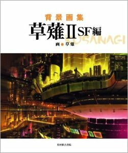 Kusanagi II Haikei Gashuu Background SF Illustrations Japanese Art Book Anime