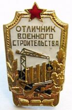 Excellent Military Builder Soviet Russian Army Award Metal Badge