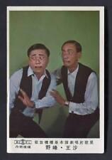 Rare Singapore Comedians Yea Fung & Wang Sa Color Photo Card PC655