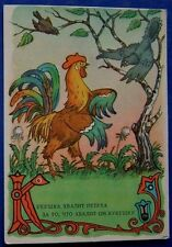 1956 SOVIET POSTCARD Russian fable CUCKOO AND COCK by KRYLOV t 249b