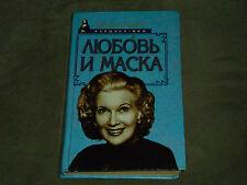 Dmitriy Scheglov Любовь и маска Hardcover Russian
