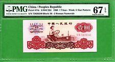 CHINA  1960  1 YUAN  P 874C  WITH STAR  WMK PMG 67 EPQ  10 CONSECUTIVE NUMBER