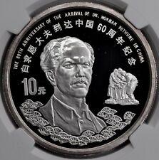 1998 China NGC PF69 Dr. Bethune 60TH Anniversary 白求恩牺牲60周年纪念银币