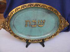 Jewish Brass Art Shabbat Challah Plate Tray Verdigris Enamel Israel Judaica VTG