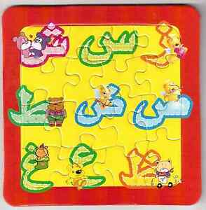 LEARN TO READ ARABIC ALPHABET, 3 COLORFUL PUZLES TO TEACH CHILDREN WITH FUN