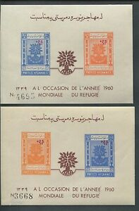 Lot of 16 Afghanistan Imperf Surcharged Souvenir Stamp Sheets #B35-B36 CV $176