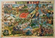 Sugoroku Board Game Japanese Brave Military Soldiers Propaganda before War