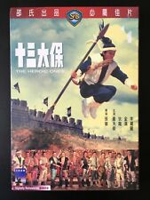 The Heroic Ones (Shaw Brothers) - Ti Lung, David Chiang - REGION 3 DVD -Slipcase