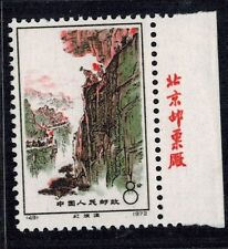 "P R CHINA 1972 N49 ""The cultural revolution stamp"" (Red Flag Canal) MNH O.G."