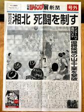 Jump Exhibition Slam Dunk Newspaper Extra Memorial of 50th Anniversary Handmade