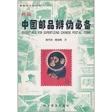 New 1999 Catalogue of China Fake Stamps ~  distinguish true and false stamps