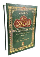 URDU: Al Quran Al Kareem: Word for Word - Arabic with Urdu Translation - (HB)