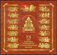 Russia-2020. 75th Victory Day in the Great Patriotic War. Block