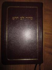 SIDDUR LEV CHADASH ( hébreux ) cuir relié 1995 TBE avec sa boîte d'emballage