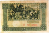 1922 Germany PLORZHEIM 100 Mark Banknote