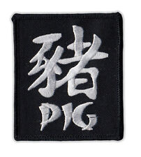 Motorcycle Jacket Embroidered Patch - Chinese Zodiac Sign Birth Year - Pig