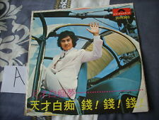 "a941981 Sam Hui 7"" Vinyl Single EP  許冠傑 天才白痴夢 (A) Dream Money Money Money 1975"