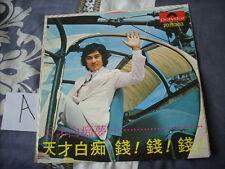 """a941981 Sam Hui 7"""" Vinyl Single EP  許冠傑 天才白痴夢 (A) Dream Money Money Money 1975"""