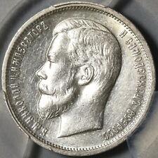 1912 ЭБ PCGS AU 58 Russia Silver 50 Kopeks Nicholas II Czar Coin (20102603C)