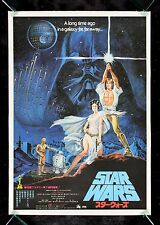 STAR WARS * CineMasterpieces VINTAGE ORIGINAL JAPAN JAPANESE MOVIE POSTER 1977