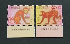 Taiwan 2015 (2016) Zodiac Lunar New Year Monkey Stamps (printer tab)台湾生肖猴年邮票(厂名)