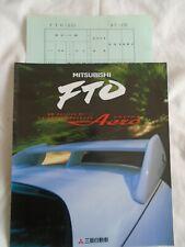 Mitsubishi FTO GP Version R GX Sports Package brochure 1997 Japanese text