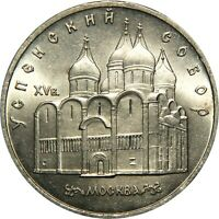 5 RUBLE COIN USSR USPENSKI CATHEDRAL COIN 1990 CCCP COMMEMORATIVE COINS