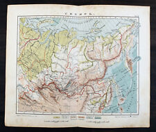 1910s Imperial Russian Antique Color MAP of SIBERIA RUSSIA Kamchatka Baikal
