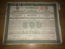 More details for bond loan kursk-charkov-azov russia 1888 railway share certificate