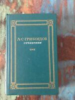 A.S. Gribojedow, Works; А.С. Грибоедов, Сочинения; Москва, 1988