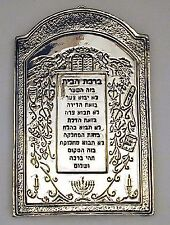 Silver Judaica stretched Blessing Home