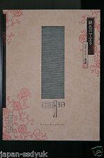 JAPAN Takato Yamamoto Art book: SCARLET MANIERA