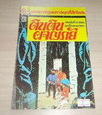 Vintage 1980s Herge' TINTIN  Flight 714 THAILAND Color Book Rare!