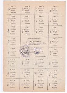 Ukraine. Сard of consumer Control Coupon 50 karbovanciv March 1991 Rivne