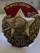 SOVIET BADGE SIGN OF RED LATISH SHOTGUN 50 YEARS 1968 LATVIA RIGA USSR RED ARMY