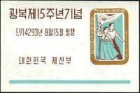 Korea South 1960 SG367 Liberation MS MNH