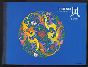 China 2017-17 Phoenix Cultural Relic Special S/S Booklet 鳳文物