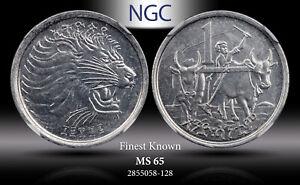 EE1996(2004) ETHIOPIA 1 SANTEEM FAO NGC MS 65 FINEST KNOWN