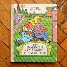Karlsson-on-the-Roof. A. Lindgren RUSSIAN CHILDREN BOOK. 1980