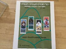 """Israel Philatelic Services stamp poster 1981 Festival Stamps """"Moses"""""""