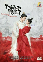 DVD The Romance Of Tiger And Rose 传闻中的陈芊芊 (VOL1 - 24 End) English Sub All Region