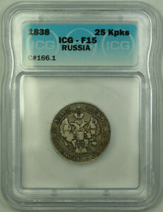 1838 Russia Silver 25 Kopecks Coin ICG F-15 C#166.1